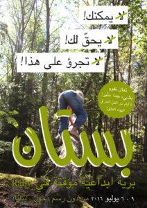 Dungen_arabiska_klar